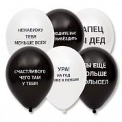 Черные и белые оскорбительные шары