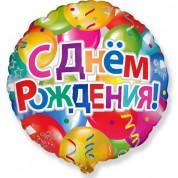 """С Днем рождения """"Шары"""""""