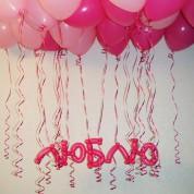 Воздушное признание (20 шаров + надпись)