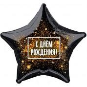 Звезда Фейерверк С Днем рождения 40 см