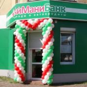 Гирлянда белый/ красный/ св.-зеленый
