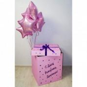 'Коробка-сюрприз розовая с надписью