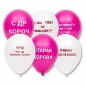 Розовые и белые оскорбительные шары