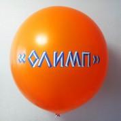 Метровый шар с логотипом