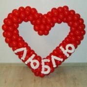 Сердце каркасное 120 см