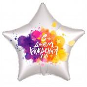 Звезда Краски С Днем рождения 40 см