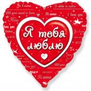 """Сердце """"Любовное послание"""" 45 см."""