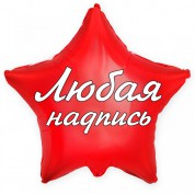'Звезда или сердце 40 см + любая надпись