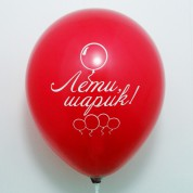 Гелиевый шар с логотипом