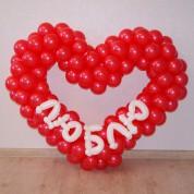Сердце каркасное 100 см