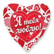 """Сердце """"Я тебя люблю"""" 45 см."""