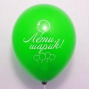 ! Гелиевый шар с текстом (+20 руб/слово)